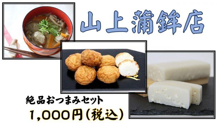 小田原山上 絶品おつまみセット