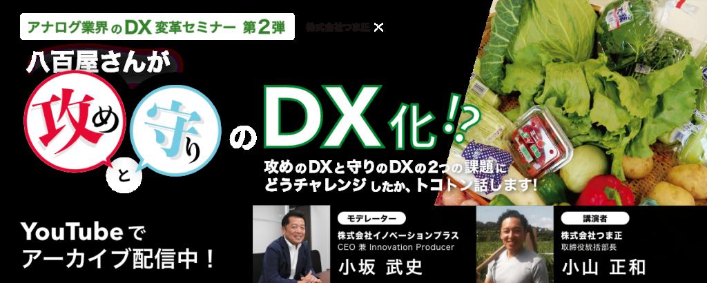 20210317XDセミナーアーカイブ